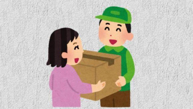 楽天市場の購入履歴【便利な使い方6選】注文商品がいつ届くかもすぐ分かる!01