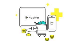 楽天市場は『ハピタス経由』が高還元でおすすめ!ポイント増量のやり方&裏技もご紹介