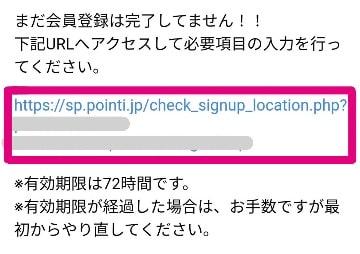 ポイントインカムの登録方法を分かりやすく解説!【紹介コード・特典あり】