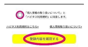 ハピタスの登録方法・手順を詳しく解説【紹介コード・特典あり】