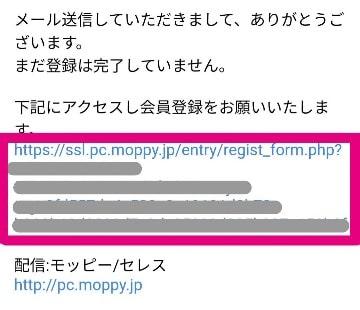 モッピーの登録方法・手順について詳しく解説【紹介コード・特典あり】