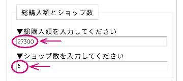 楽天スーパーセール用ポイント計算シミュレーター【獲得ポイントを簡単に知ろう!】01