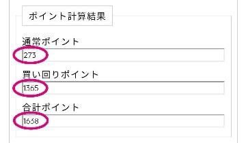 楽天スーパーセール用ポイント計算シミュレーター【獲得ポイントを簡単に知ろう!】02