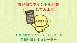 楽天買い回りポイント簡単計算シミレーション【お買い物マラソン・スーパーセール対応】